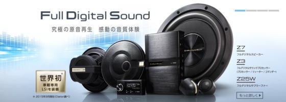 Full Digital Soundシステム